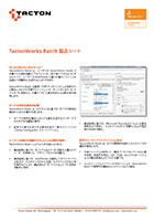 Download ProductSheet for TactonWorksBatch in Japanese