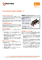 Download ProductSheet for TactonWorksEngineer in Japanese