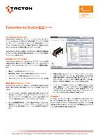 Download ProductSheet for TactonWorksStudio in Japanese